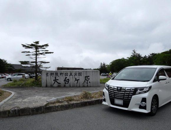 大台ケ原 山上駐車場